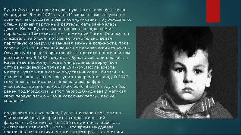 Булат окуджава - биография, личная жизнь, фото