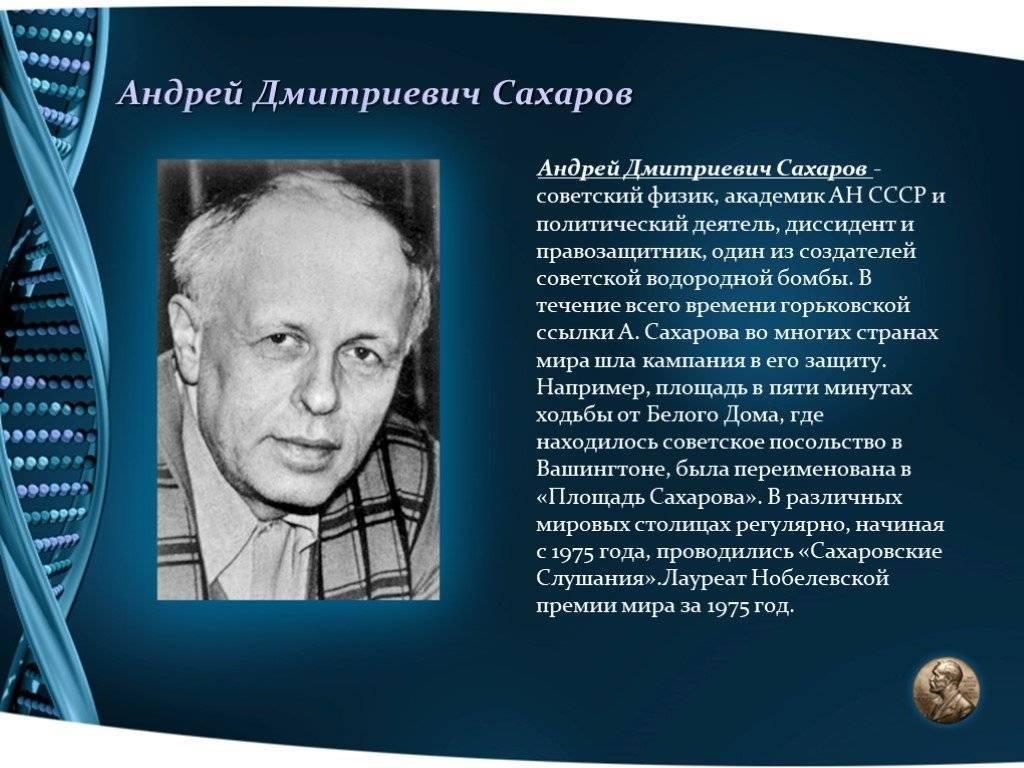 Краткая биография сахарова андрея дмитриевича академика