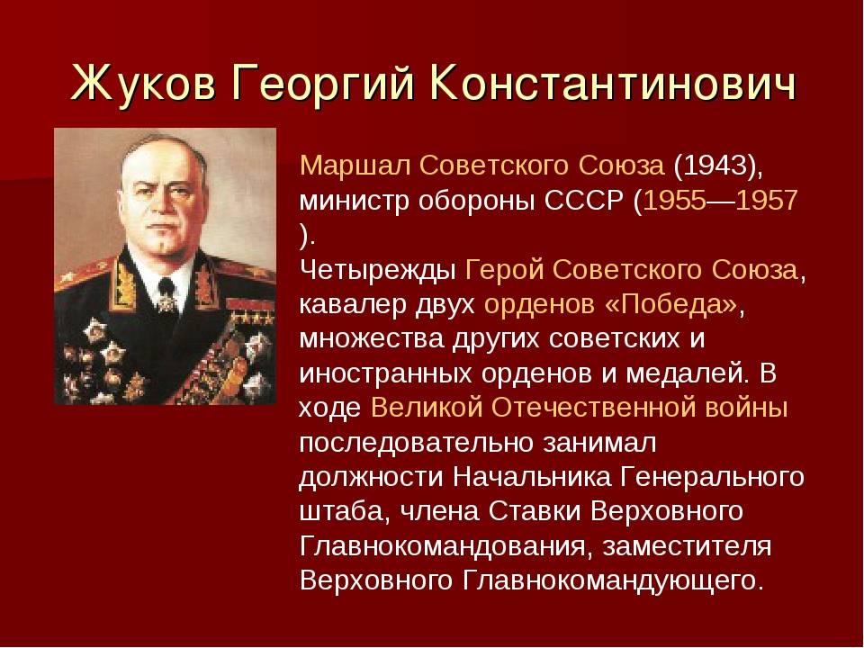 Георгий жуков - биография полководца, личная жизнь, фото и последние новости - 24сми