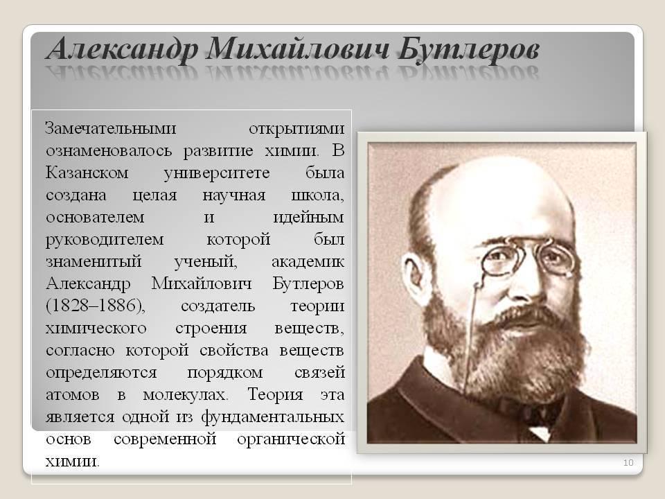 Бутлеров, александр михайлович — википедия