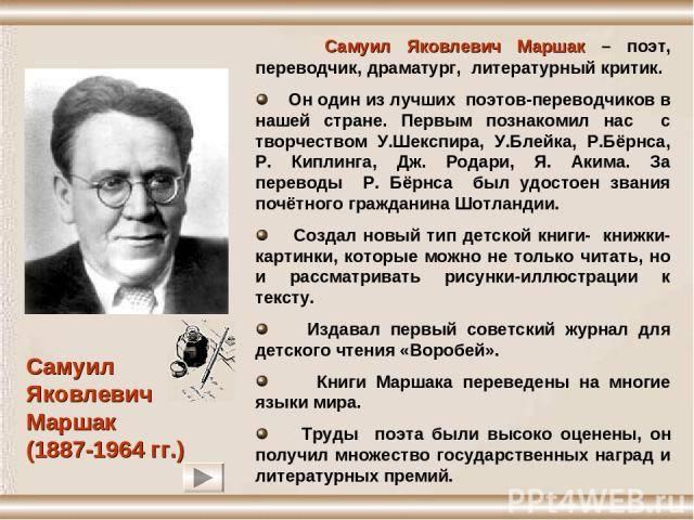 Биография маршака самуила яковлевича :: syl.ru