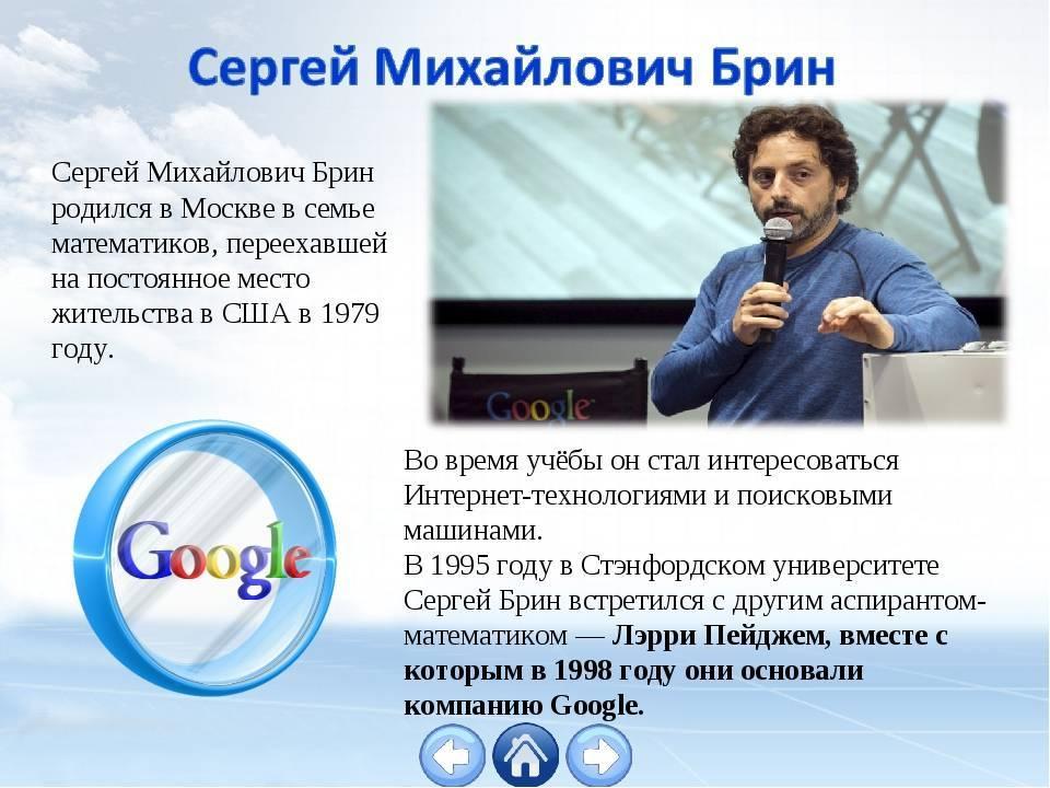 Брин, сергей михайлович — википедия