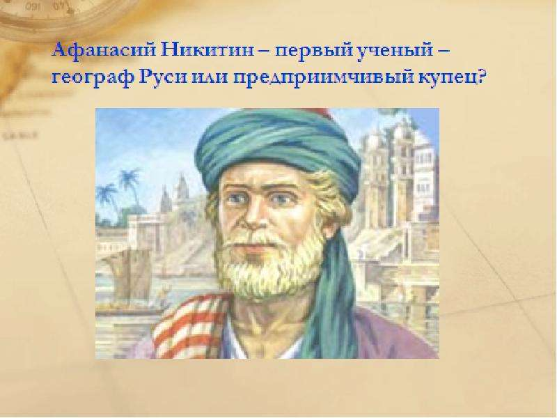 Афанасий никитин биография, афанасий никитин в названиях