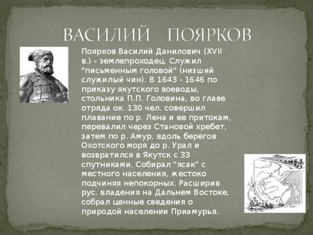 Василий поярков - русский землепроходец: биография, открытия