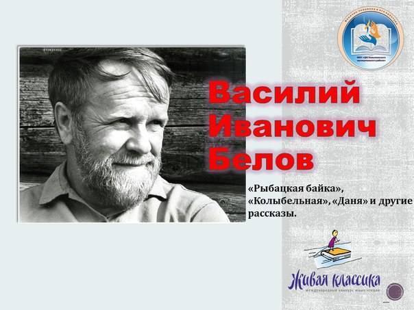 Биография Василия Белова
