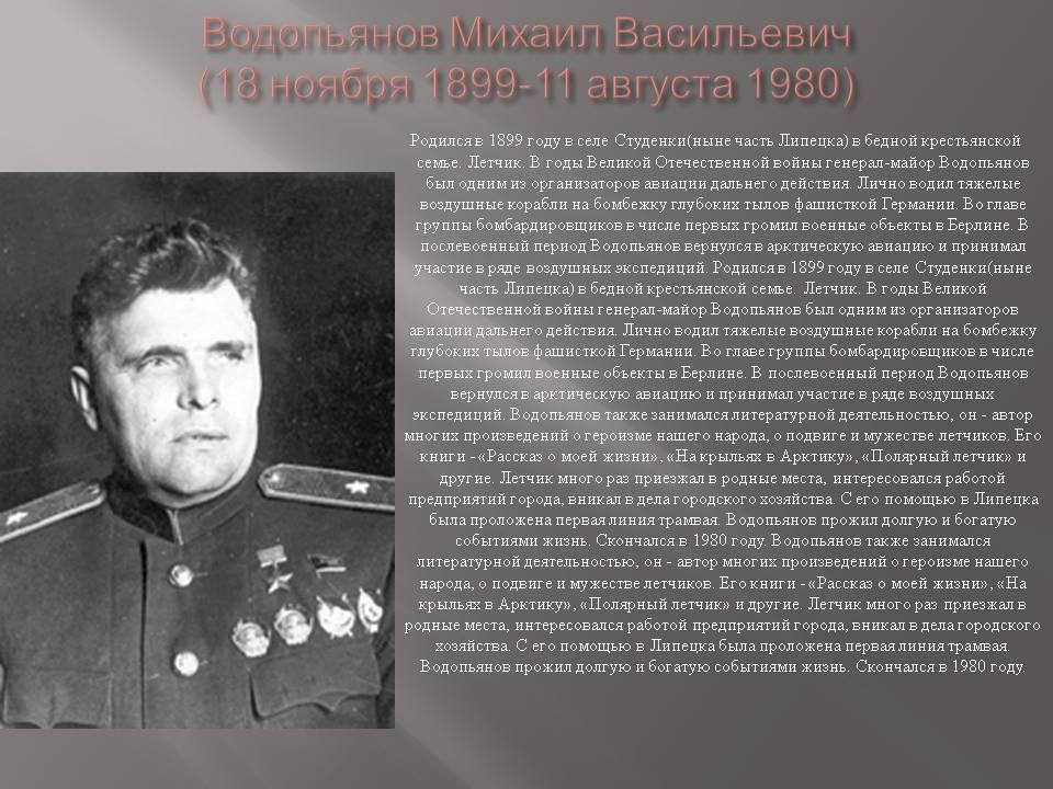 Михаил васильевич водопьянов — биография. факты. личная жизнь