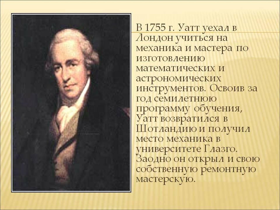Джеймс уатт биография кратко фото изобретения