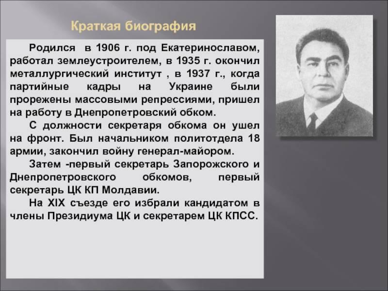 Леонид брежнев: биография, годы правления иэпоха застоя вссср