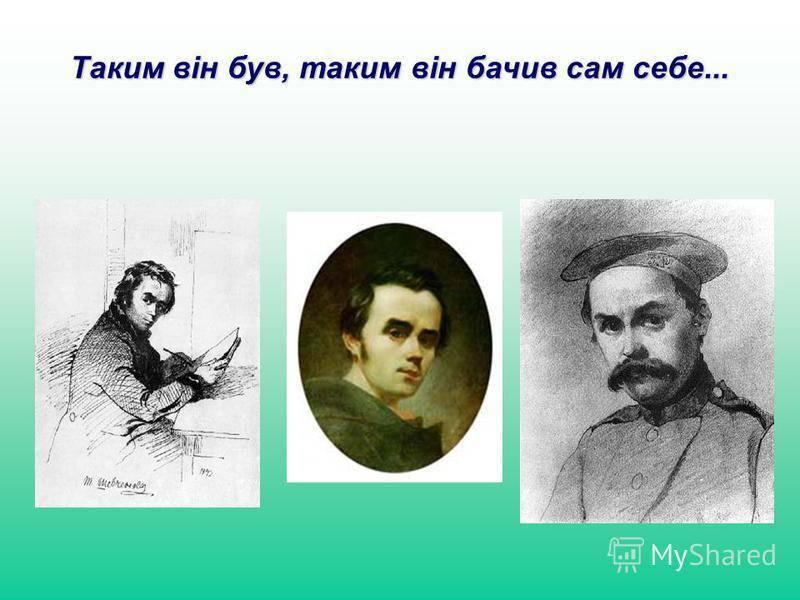 Шевченко, тарас григорьевич — википедия