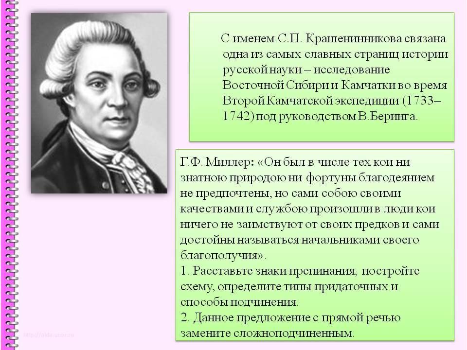 Степан крашенинников | наука | fandom