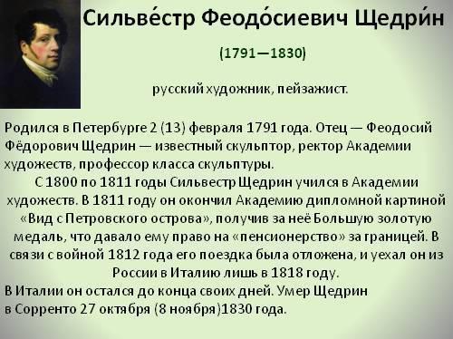 Глава 3 сильвестр феодосиевич щедрин. русская живопись от карла брюллова до ивана айвазовского
