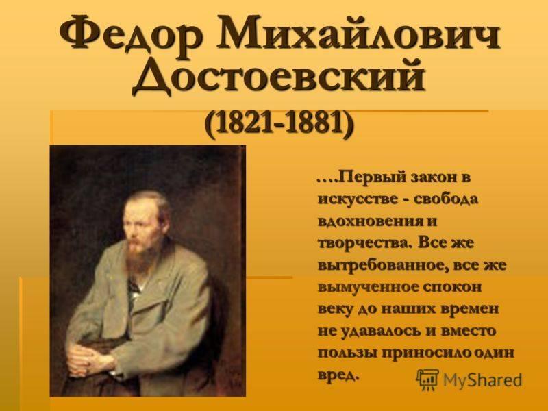 Творчество и биография федора достоевского: кратко самое главное
