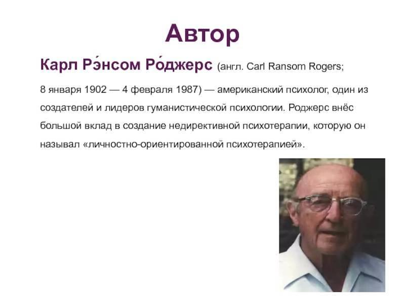 Карл рэнсом роджерс