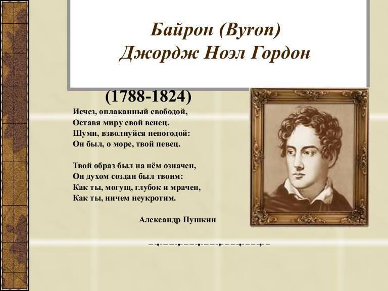 Краткая биография джорджа байрона (жизнь и творчество)