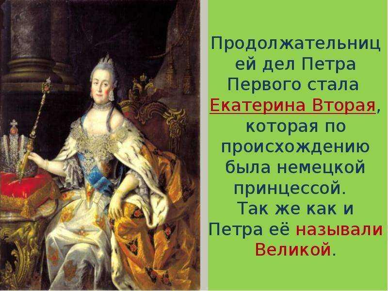 Дети екатерины ii великой - законные и внебрачные