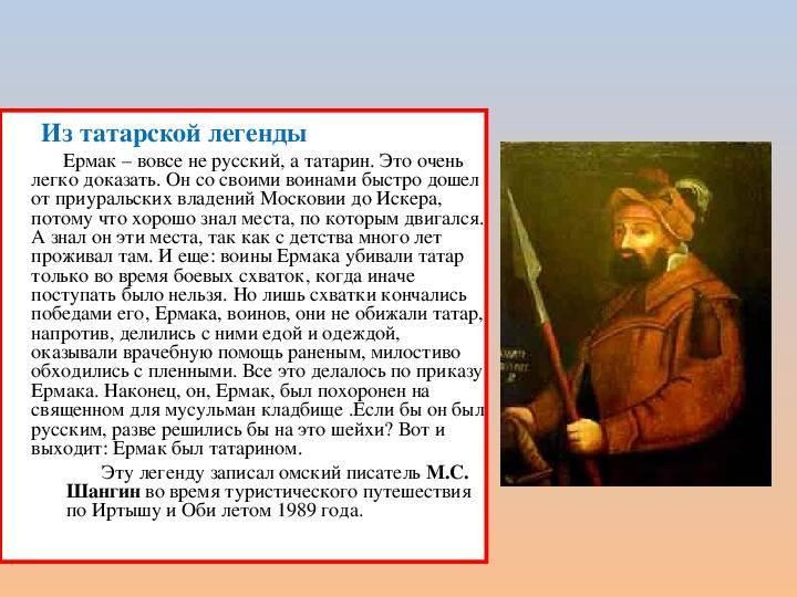 10 интересных фактов о ермаке тимофеевиче – покорителе сибири