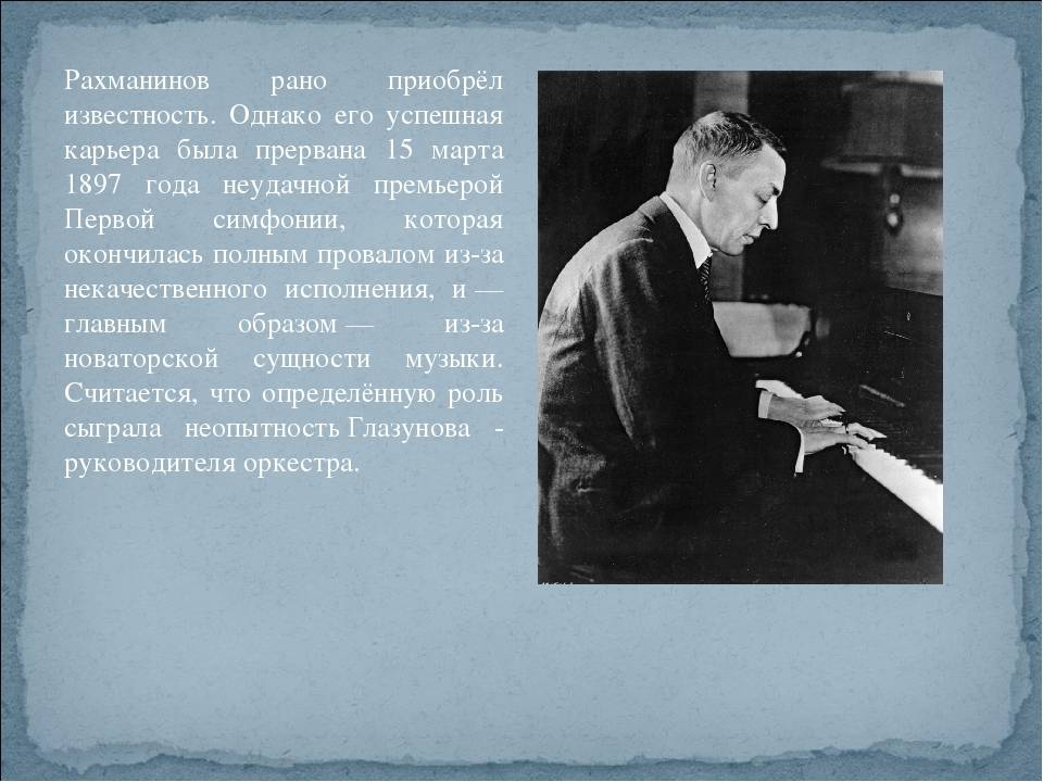 Сергей васильевич рахманинов: биография композитора и интересные факты