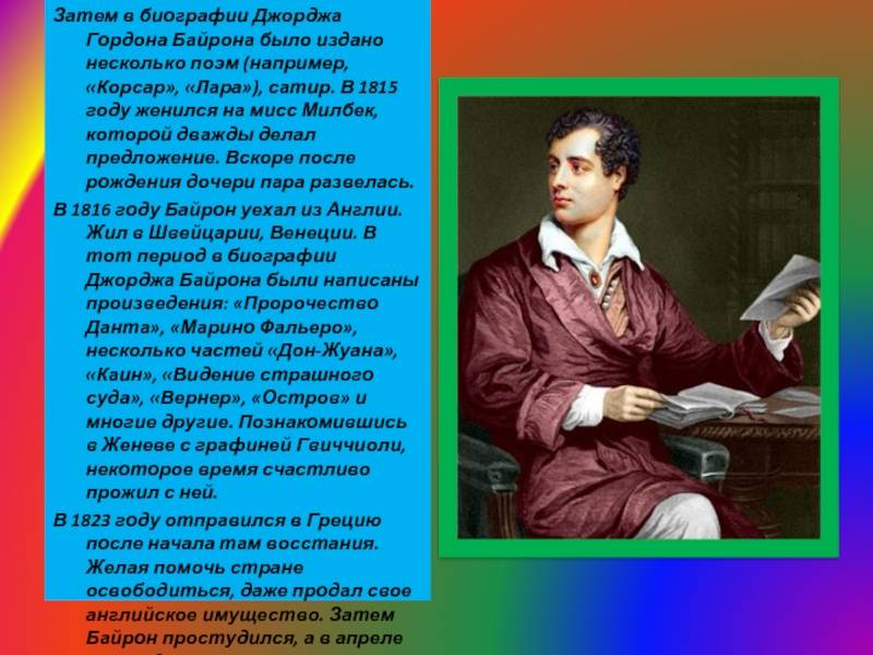 Джордж байрон: биография, произведения и интересные факты :: syl.ru