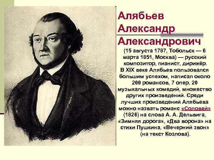 Александр васильевич алябьев р. 21 июнь 1746 ум. 16 октябрь 1822 — родовод