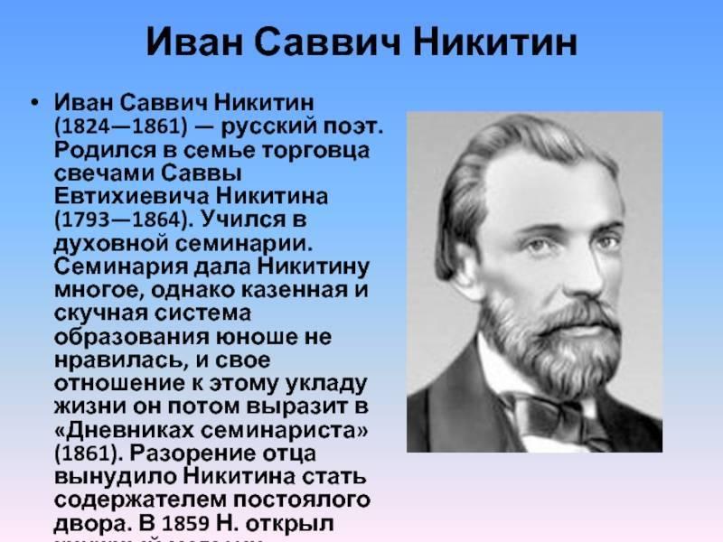 Евгений никитин - биография, информация, личная жизнь, фото, видео