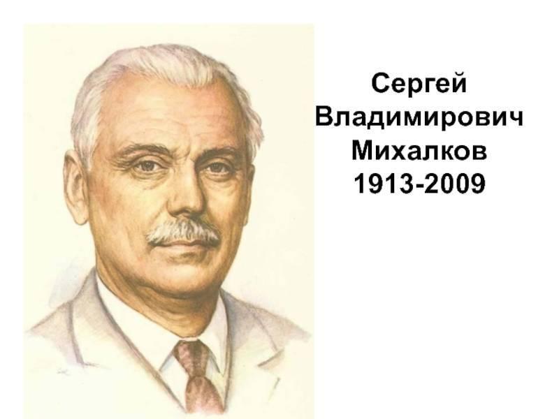 Сергей михалков: биография, личная жизнь, семья, жена, дети — фото
