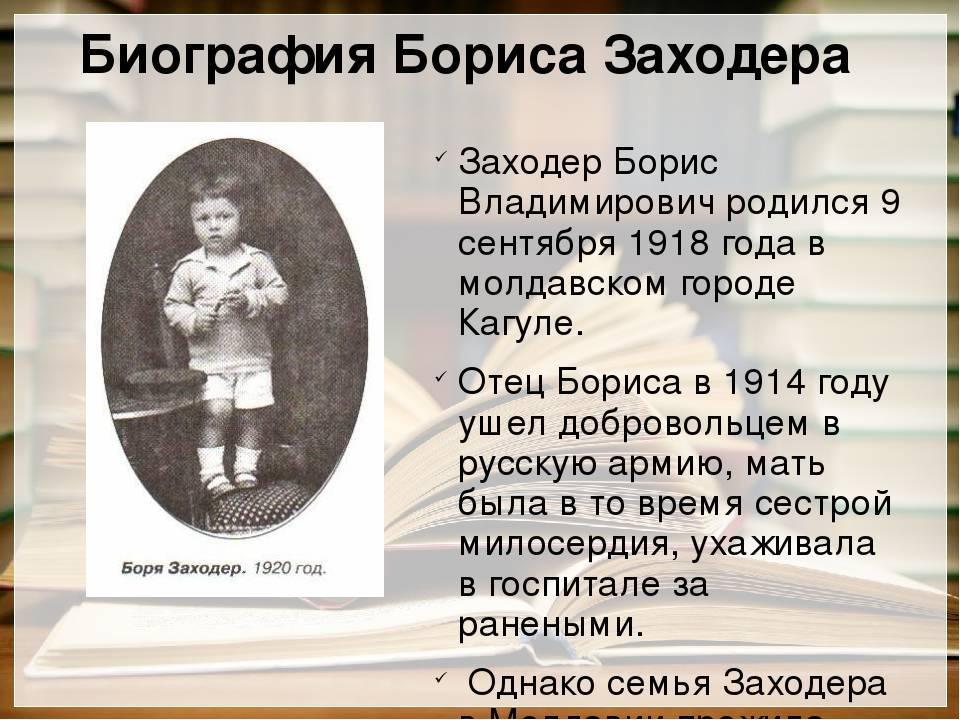 Борис заходер. сказки и стихи для детей. список произведений — библиотека для детей
