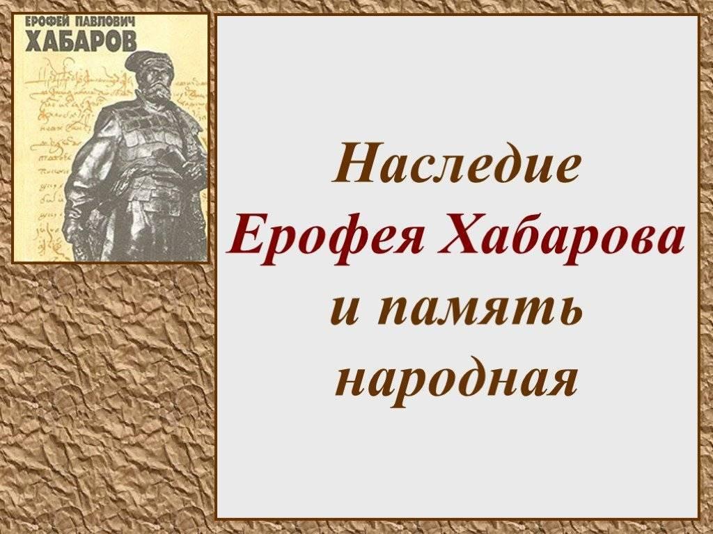 Русский путешественник хабаров ерофей павлович: биография, открытия