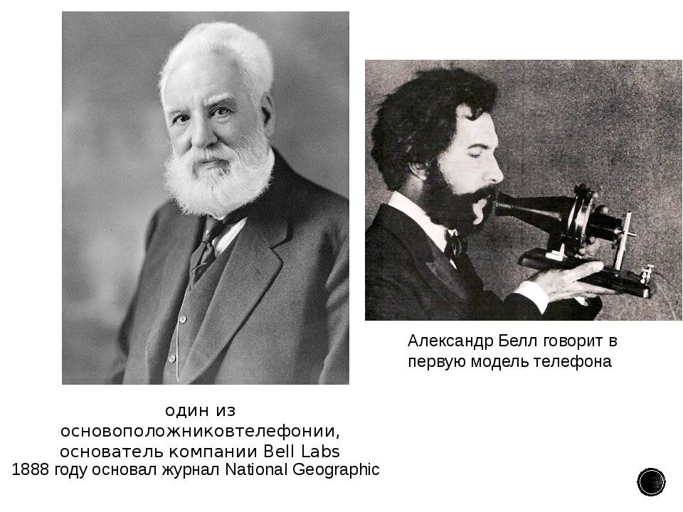 Александр грэхем белл: биография американского изобретателя