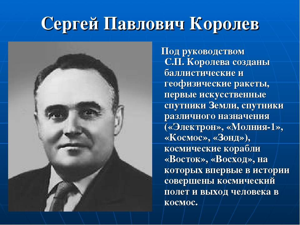 Биография Сергея Королева