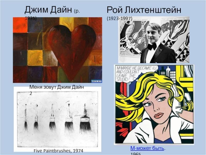 Рой лихтенштейн: картины, биография мастера поп-арта