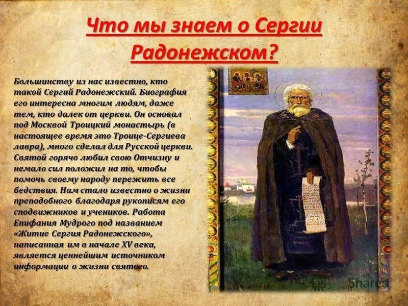 Сергий Радонежский