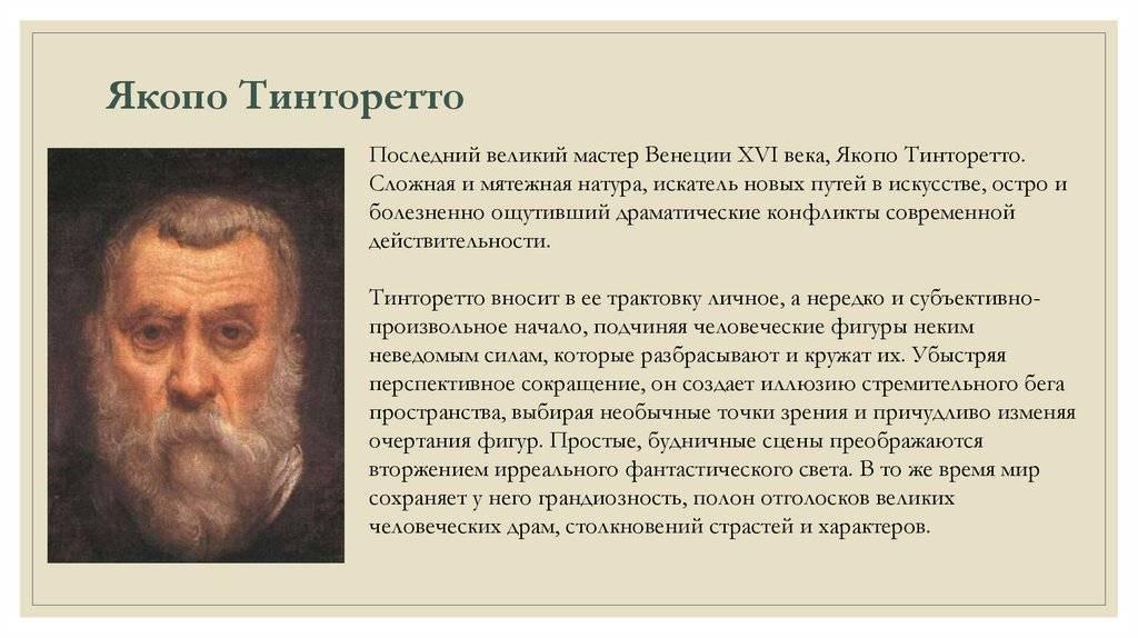 Тинторетто — википедия
