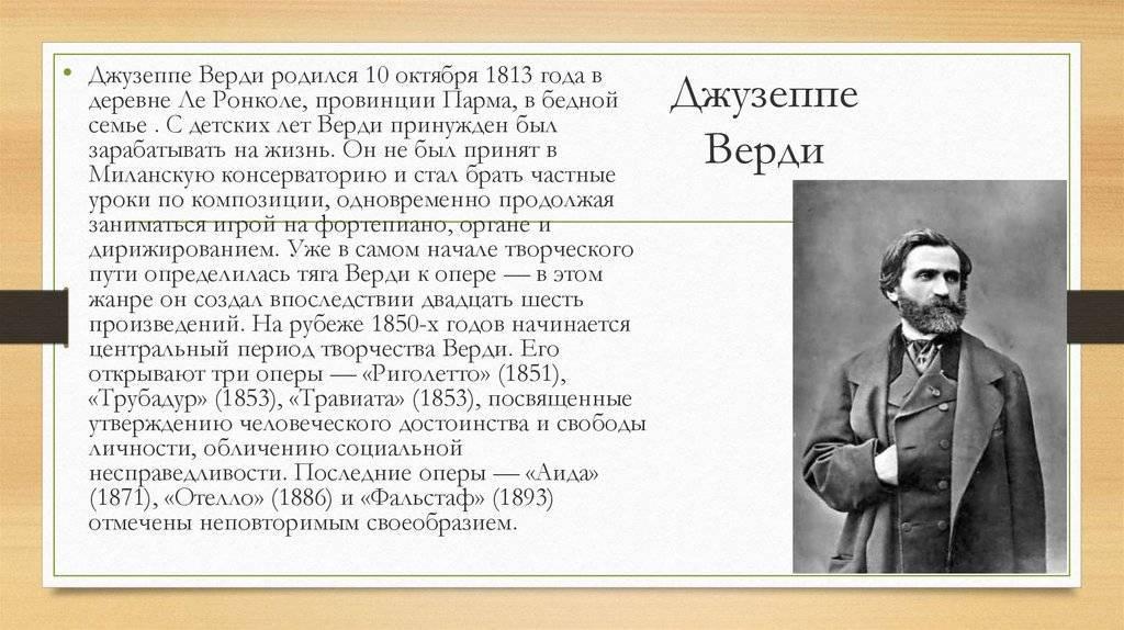 Биография и интересные факты о джузеппе верди