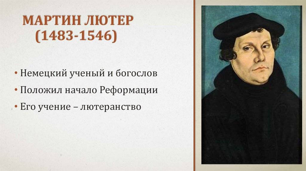 Лютер, мартин — википедия