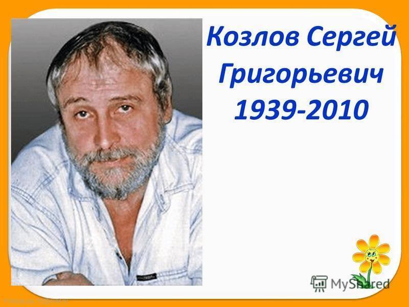 Биография писателя сергея козлова