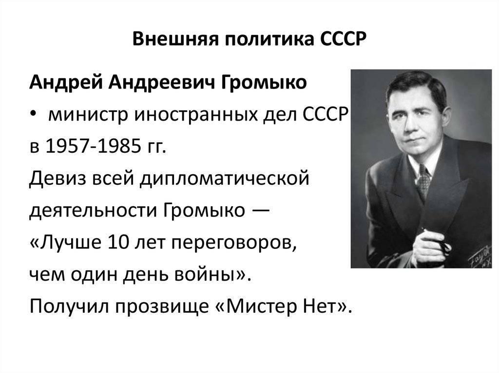 Андрей громыко - биография, личная жизнь, карьера, фото и последние новости   биографии