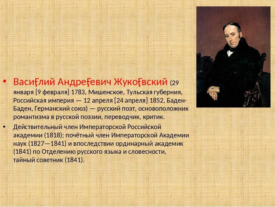 Василий андреевич жуковский — краткая биография