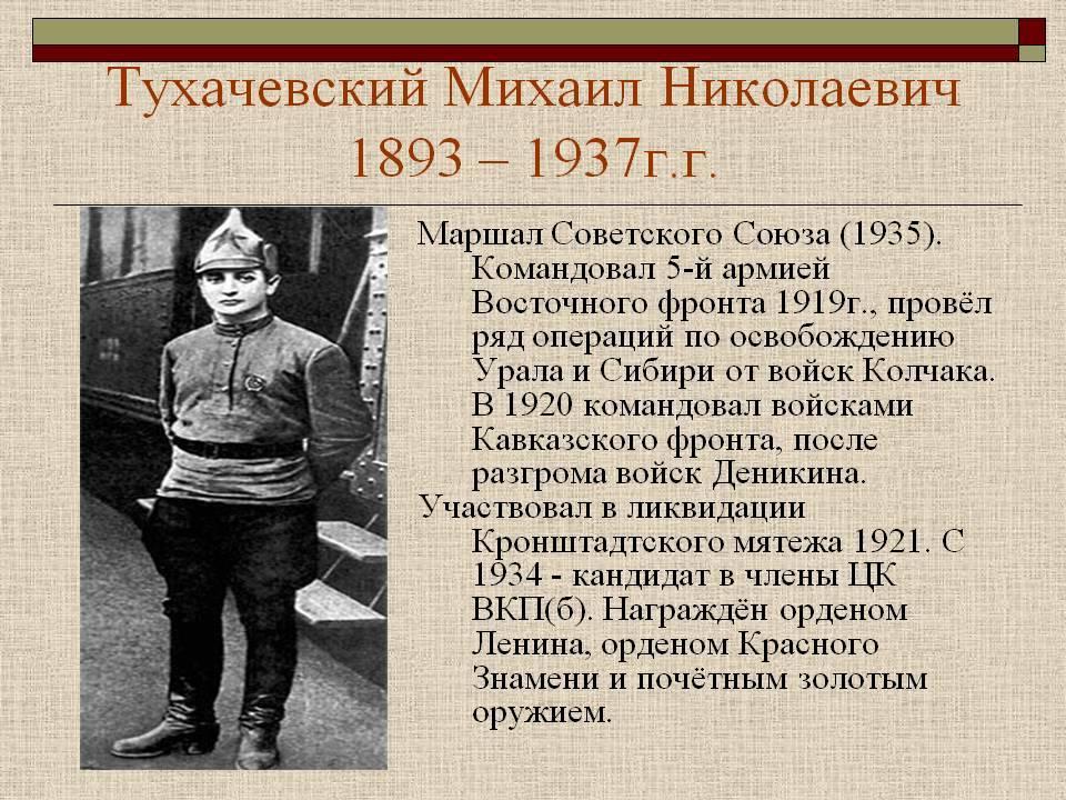 Заговор тухачевского: правда и миф