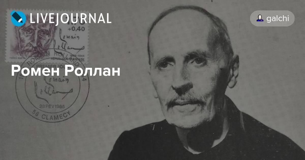 Ромен ролан википедия