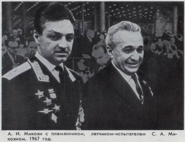 Микоян, артем иванович