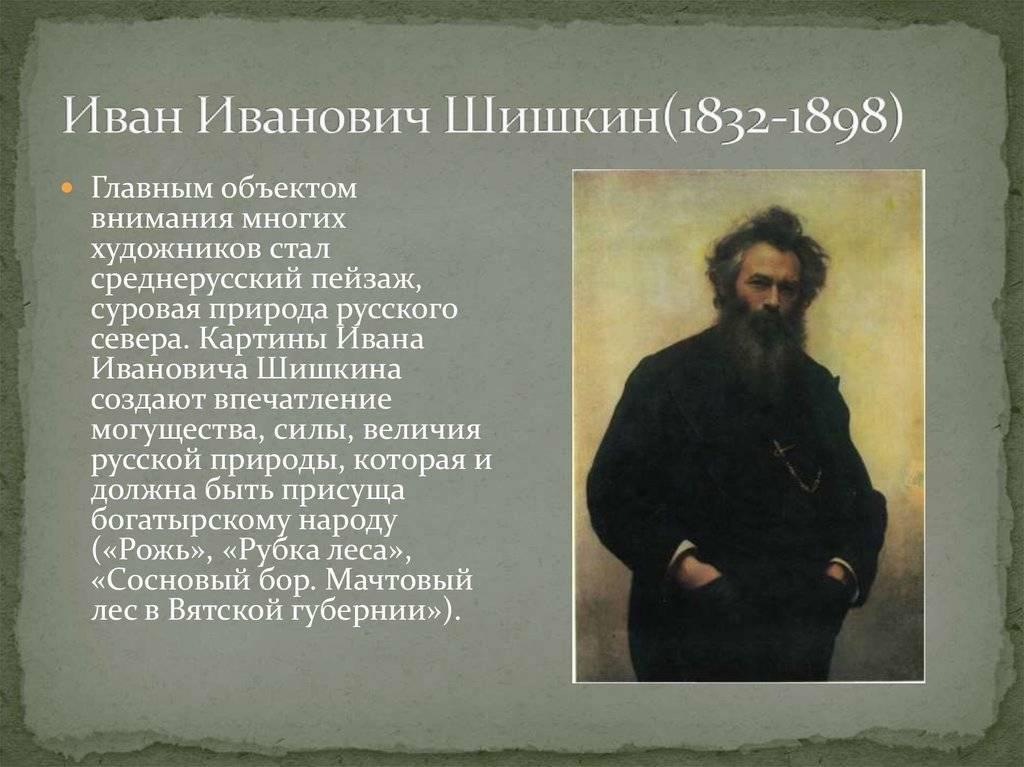 иван иванович шишкин – известный русский художник - пейзажист — общенет