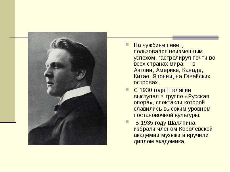 Фёдор шаляпин: биография, личная жизнь, семья, жена, дети — фото