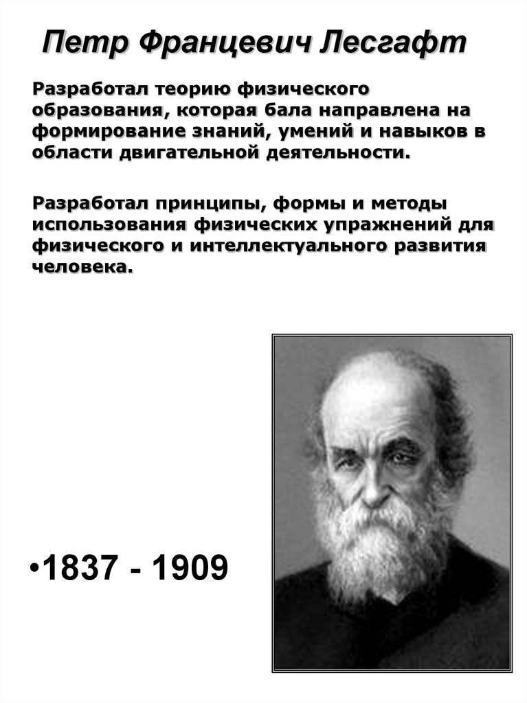 Лесгафт, пётр францевич википедия