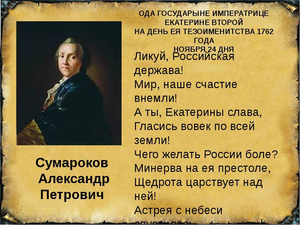 Биография сумарокова