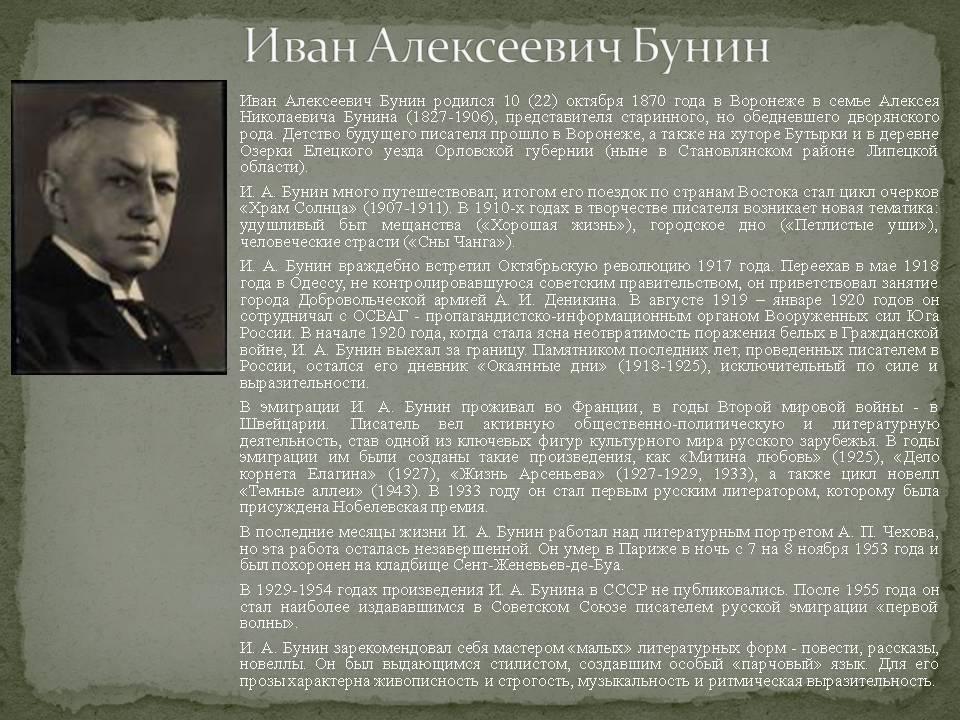 Иван бунин: биография, личная жизнь, фото и видео