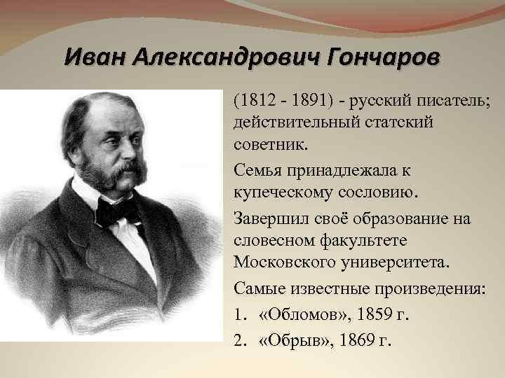 Иван гончаров – биография, фото, личная жизнь, книги, романы - 24сми