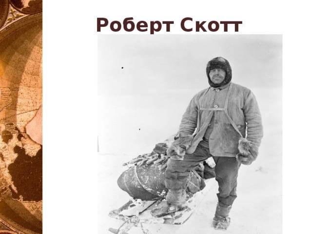 Путешественник роберт скотт и его знаменитые экспедиции