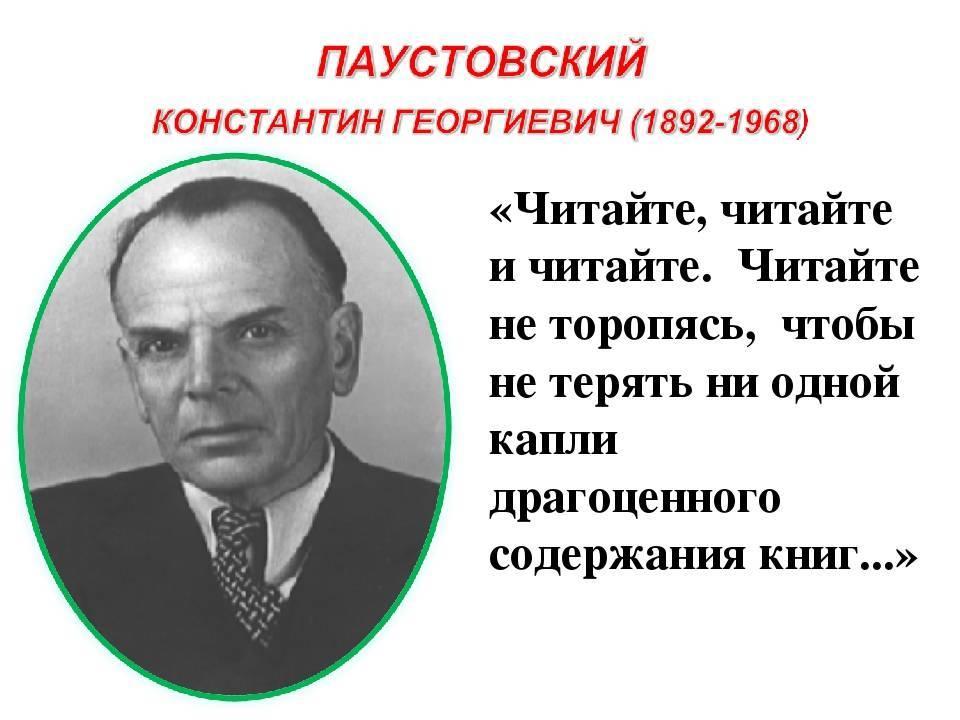 Константин паустовский: биография, произведения, фото