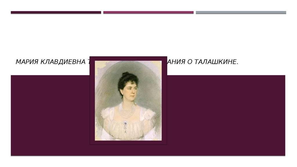 Тенишева Мария Клавдиевна