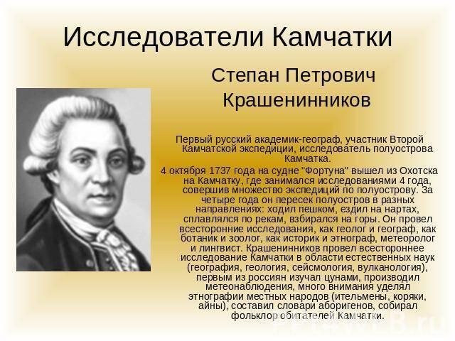 Крашенинников, степан петрович | иркипедия - портал иркутской области: знания и новости